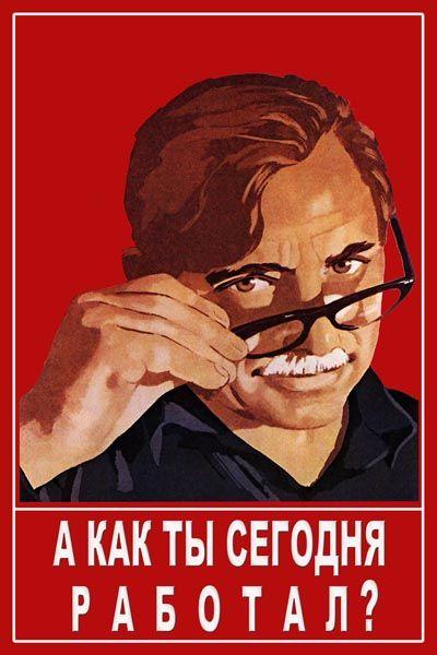 825. Советский плакат: А как ты сегодня работал?