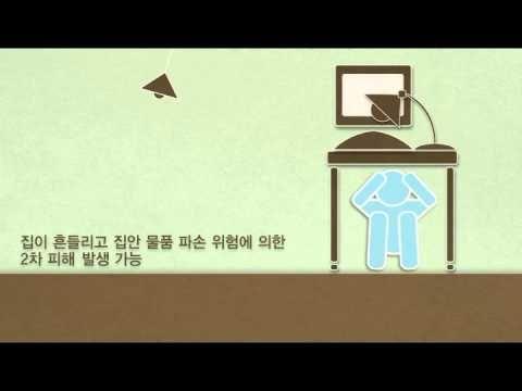 지진 [모션그래픽] #Earthquake / #motiongraphic ⓒ 비주얼다이브 무단 복사·전재·재배포 금지