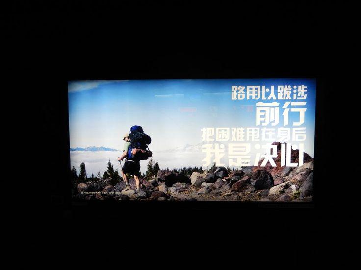 Chinese metro station ad, Shanghai