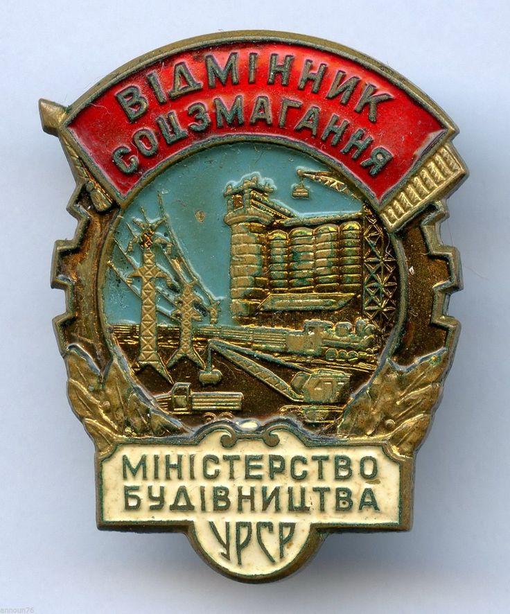 Soviet Russian USSR Badge Award Pin Excellent Ministry of Building Ukrainian SSR | eBay