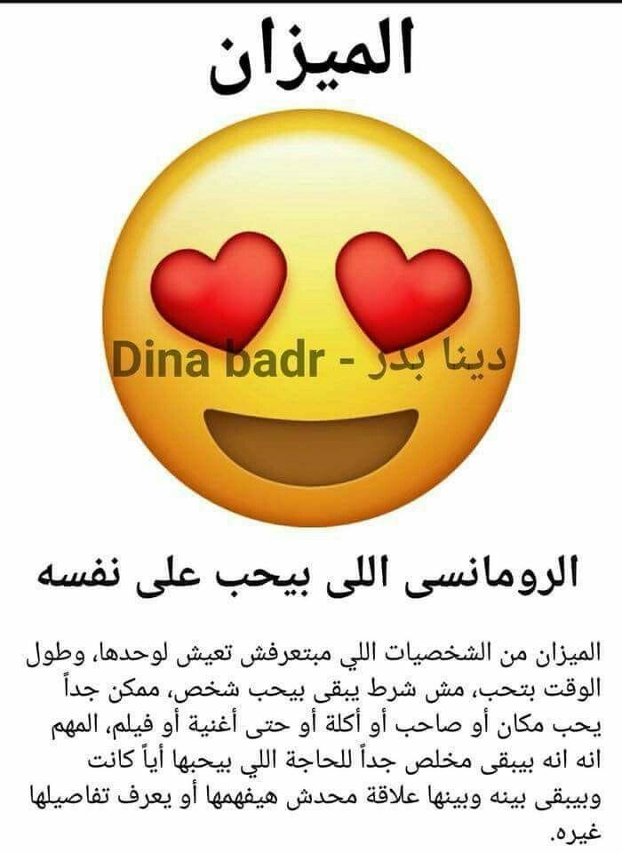 الميزان Arabic Funny Arabic Quotes Horoscope