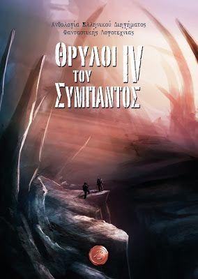 Εκδόσεις ΣΥΜΠΑΝΤΙΚΕΣ ΔΙΑΔΡΟΜΕΣ: Κυκλοφορεί η ανθολογία Ελληνικής Λογοτεχνίας του Φ...