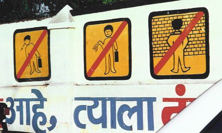 Local Street Sign and it really is a problem!  No Spitting  No Littering  No Urinating   India  Photo by Elisa Kotin