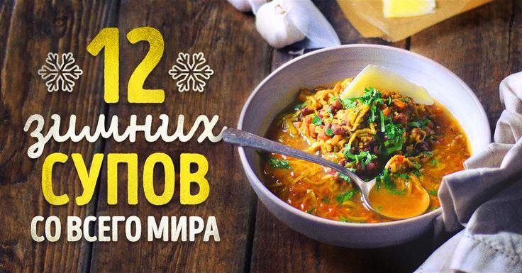 12 невероятно вкусных зимних супов со всего мира