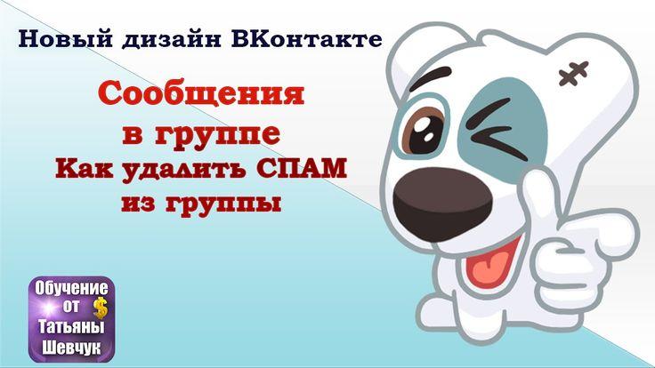 Как удалить СПАМеров из группы ВКонтакте