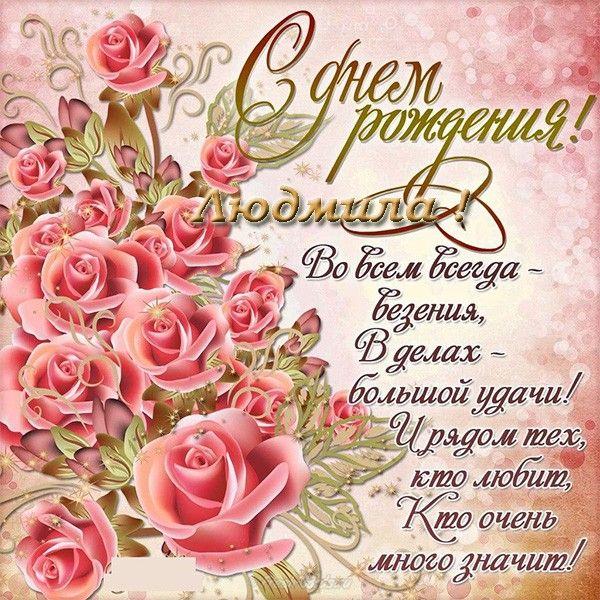 pozdravlenie-s-rozhdeniya-po-imeni-otkritki foto 10
