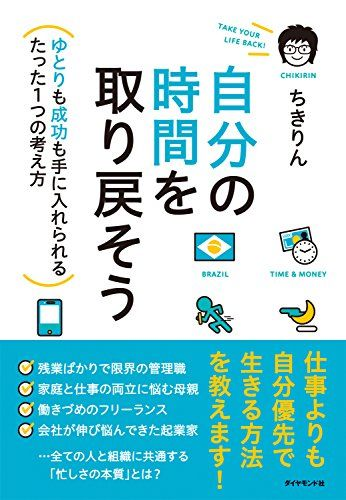 自分の時間を取り戻そう ちきりん https://www.amazon.co.jp/dp/B01N0GELY0/ref=cm_sw_r_pi_dp_x_BL2qyb51RJFX8