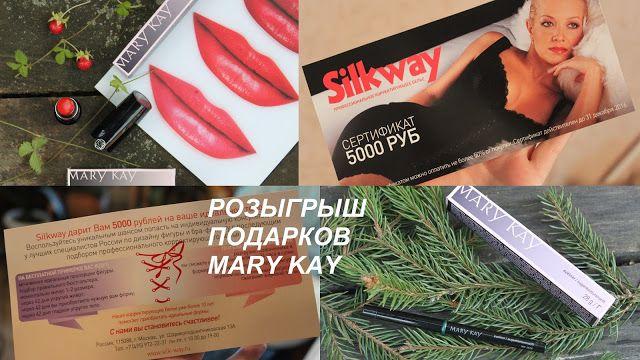 TSARINA: GIVEAWAY Новинки Mary Kay & Silkway 21.08-30.08