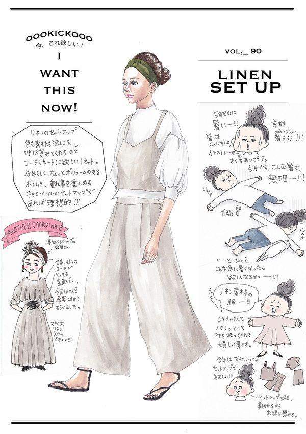 イラストレーター oookickooo(キック)こと きくちあつこが今、気になるファッションアイテムを切り取る連載コーナーです。今週のテーマは「リネンのセットアップが欲しい」。