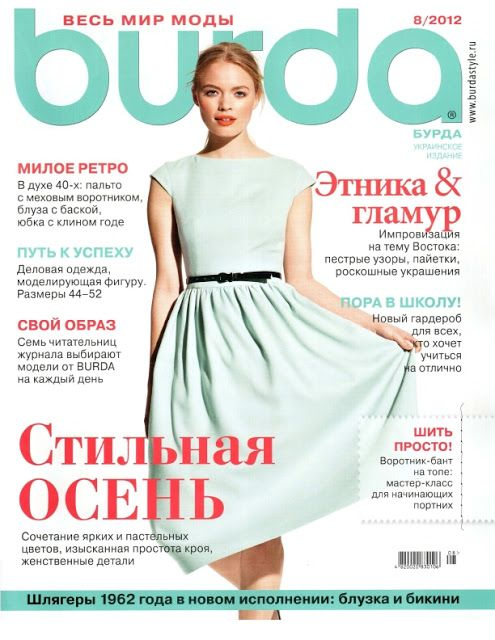 Mujeres y alfileres: Revista Burda 08/12 para descargar gratis