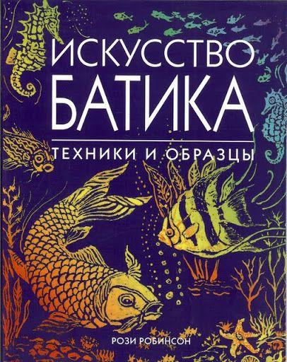 ИСКУССТВО БАТИКА(ТЕХНИКИ И ОБРАЗЦЫ) - Oksana Volkova - Веб-альбомы Picasa