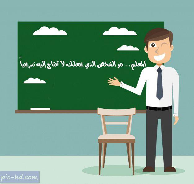 صور عن المعلم عبارات عن المعلم مكتوبة على صور Facebook Marketing Social Media Teachers Day Poster