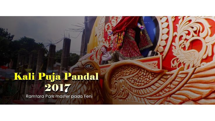 Kali Puja Pandal  2017 Ramtara Park Feni