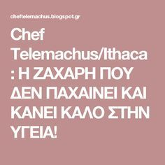 Chef Telemachus/Ithaca : Η ΖΑΧΑΡΗ ΠΟΥ ΔΕΝ ΠΑΧΑΙΝΕΙ ΚΑΙ ΚΑΝΕΙ ΚΑΛΟ ΣΤΗΝ ΥΓΕΙΑ!