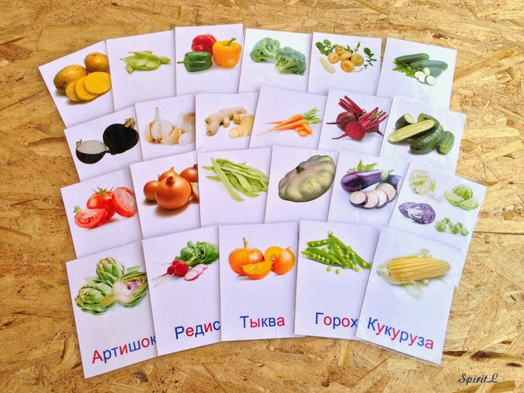 Ну вот наконец-то разделалась с карточками про овощи.