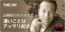 山崎拓巳公式サイト:凄いことはアッサリ起きるー夢ー実現プロデューサー山崎拓巳