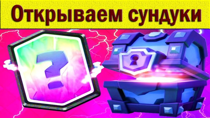 Clash Royale - Открываем сундуки For More Clash of Clans (CoC) Videos http://www.youtube.com/c/RdjGames https://www.youtube.com/channel/UCi9NT2lOBx6hMNiI03_C...
