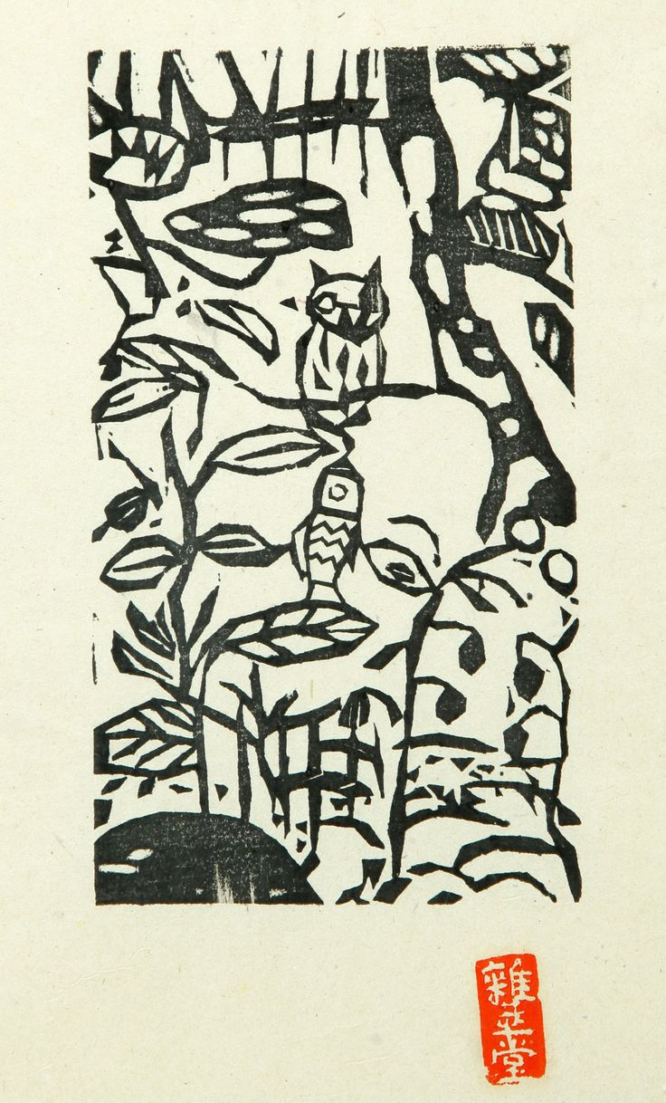 """LANDSCAPE WITH BIRD BY SHIKO MUNAKATA (JAPANESE, 1903-1975). Woodcut, stamped lower right. Owl perched on a tree branch in a landscape setting. 14""""h. 9.25""""w., matted, 23.5""""h. 18.5""""w. Estimate $1,000-3,000 Garths.com"""