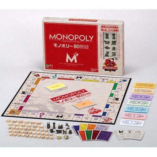 モノポリー80周年記念エディション -モノポリーの種類