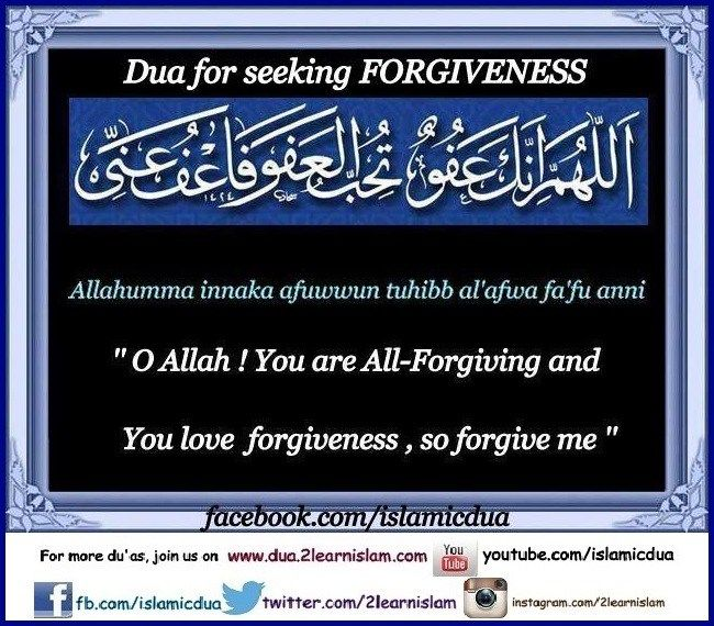 Dua for Laylatul Qadr (The night of decree) in Ramadan