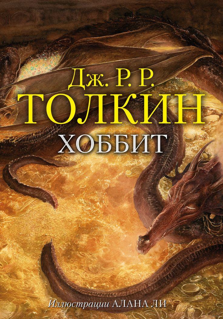 Джон Рональд Руэл Толкин - писатель, поэт, филолог, профессор Оксфордского университета, родоначальник современной фэнтези.В 1937 году им был написан