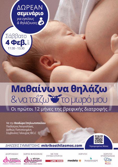 """Το mitrikosthilasmos.com προσκαλεί εγκύους & θηλάζουσες μητέρες στο ΔΩΡΕΑΝ σεμινάριο με θέμα: """"Μαθαίνω να θηλάζω & να ταΐζω το μωρό μου - Οι πρώτοι 12 μήνες της βρεφικής διατροφής"""". Οι θέσεις είναι περιορισμένες, εξασφαλίστε εγκαίρως τη δική σας! Δηλώστε τώρα συμμετοχή!"""