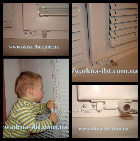 блокиратор окна пр-во Австрия 200 грн - блокирует окно в положениях открыто, проветривание и зимнее проветривание. - замок открываем ключом только тогда, когда полностью распахиваем окно, например, что бы помыть. - металлический весом 100гр. - имеет пружинку - если забыли закрыть на ключ ребенок окно не откроет все равно, что бы открыть - все замки открываются одним ключом  - видео по работе :http://www.youtube.com/watch?v=xRKXAB7S99U&list=UU3tX7yhLRcIhfRAMEbgApcw&index=14