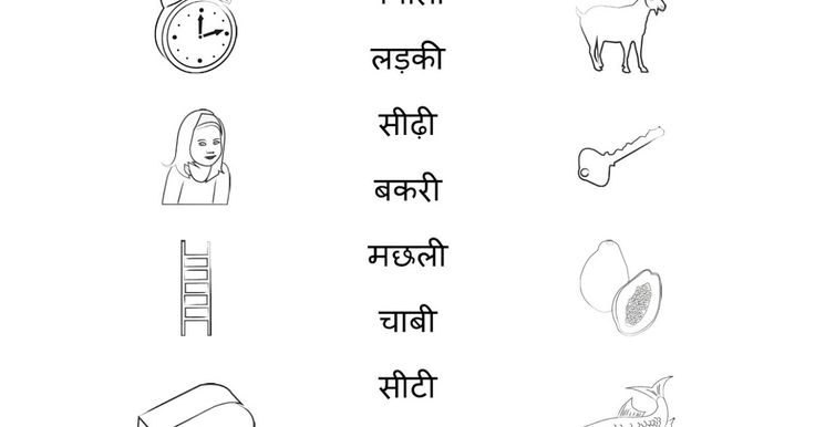 Free Fun Worksheets For Kids: Free Fun Printable Hindi Worksheet for Class I - 'ई की मात्रा'