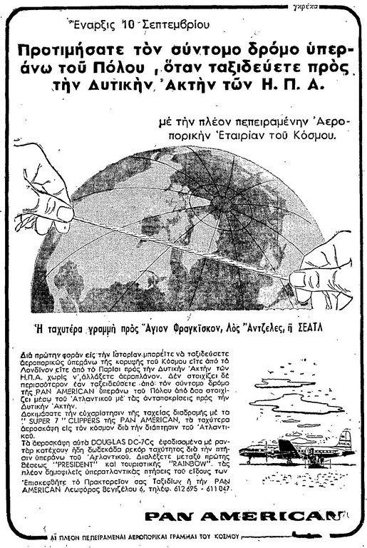 PAN AMERICAN 1957