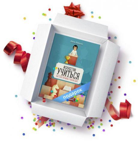 """Вам подарок! В честь 12-летия — дарим каждому замечательную книгу """"Искусство учиться. Как стать лучшим в любом деле"""". Скачать→→→"""