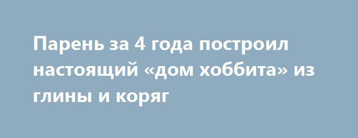 Парень за 4 года построил настоящий «дом хоббита» из глины и коряг http://kleinburd.ru/news/paren-za-4-goda-postroil-nastoyashhij-dom-xobbita-iz-gliny-i-koryag/  28-летний современный отшельник Дэниел Пайк из Великобритании возвел в лесу под Лондоном настоящий «дом хоббита» из глины и коряг. Парень начал строить свое идиллическое жилище 4 года назад, когда оказался без крыши над головой. У Дэниела, который раньше работал в магазине Tesco Extra, не было никаких перспектив на ипотеку, а кроме…