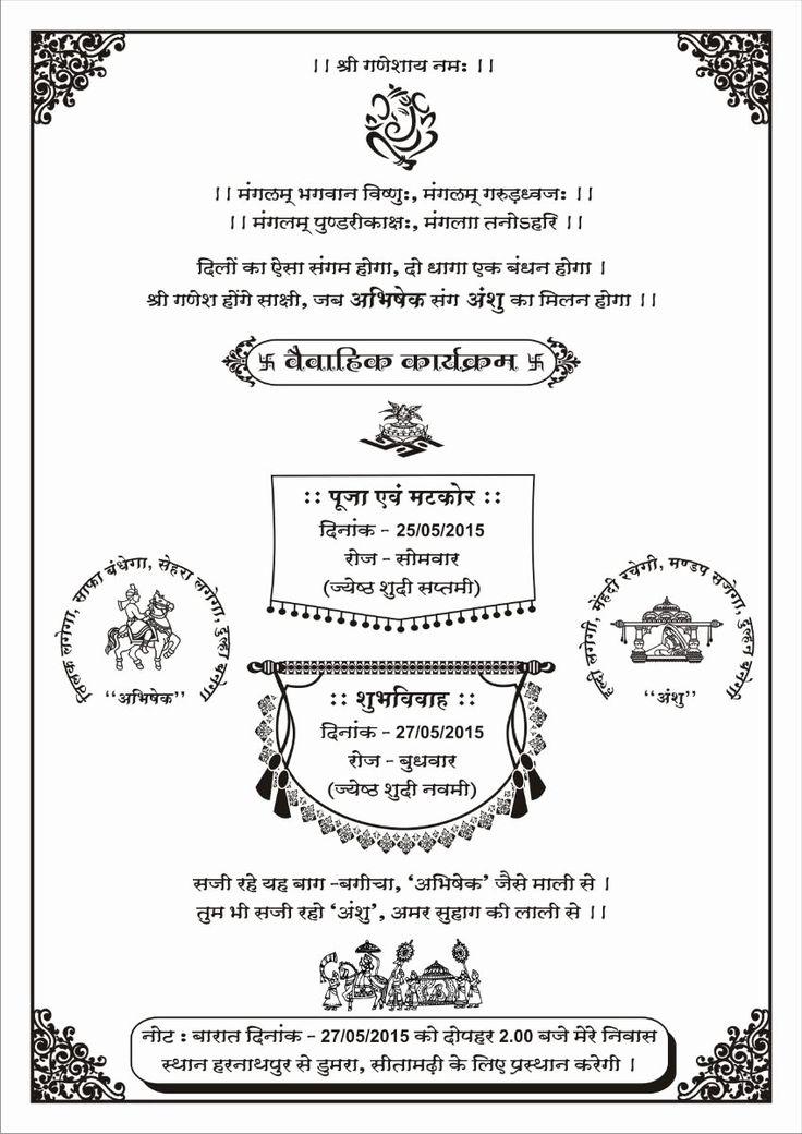 birthday invitation card in hindi elegant hindi card