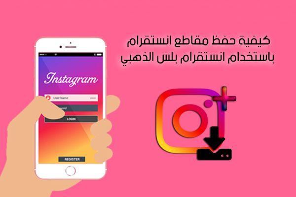 حفظ مقاطع انستقرام للأندرويد Instagram