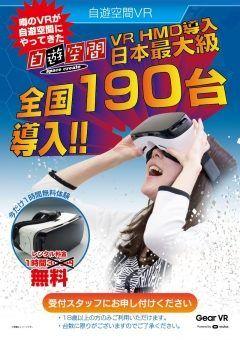 神田北口店にGEAR VRが導入されました ェ驚ヾ(ω)ノ驚エ!! 360度画面が見れるので本当に自分が映像の中に入り込んだ気分になります 今なら1時間無料レンタル中 #VR #自遊空間 #神田#ネットカフェ#マンガ喫茶 #秋葉原 #東京駅 #神田駅 tags[東京都]