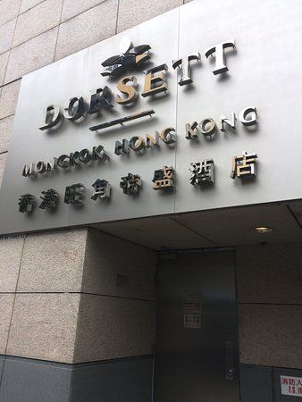 Now £59 (Was £̶1̶1̶8̶) on TripAdvisor: Dorsett Mongkok Hong Kong, Hong Kong. See 3,388 traveller reviews, 1,671 candid photos, and great deals for Dorsett Mongkok Hong Kong, ranked #77 of 727 hotels in Hong Kong and rated 4 of 5 at TripAdvisor.