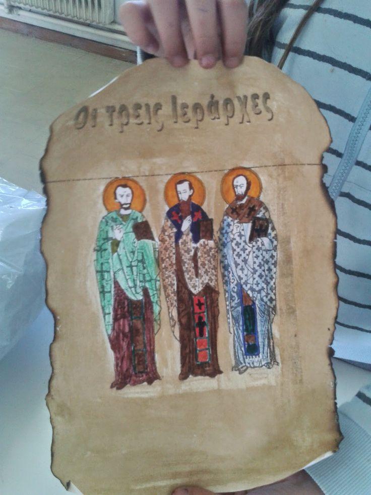τα ψηφιακά πρωτάκια πάνε στη δευτέρα!!: Οι τρεις Ιεράρχες