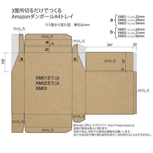 amazonのダンボール箱コンプリートプロジェクト XM02 と3箇所切り離すだけでできるA4トレイの作り方公開!:カミノデザイン【kaminodesign】