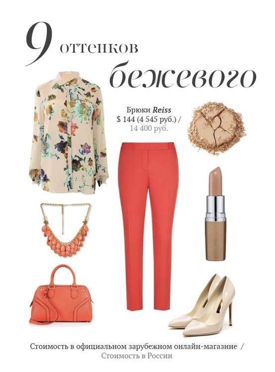 Эти брюки Reiss сочного кораллового цвета в сочетании с блузой с актуальным в этом сезоне цветочным принтом помогут создать по-настоящему весеннее настроение!  Подробнее на www.sibaritka.com.