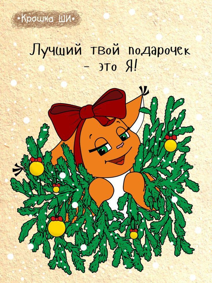 С новым годом крошка открытки, картинки милой девушке
