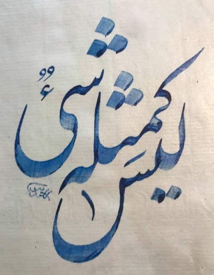 Pin By Masoom Quadri Al Kazmi On فارسی نستعلیق خطاطی Islamic Calligraphy Arabic Art Calligraphy