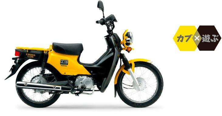 CROSS CUB | Honda