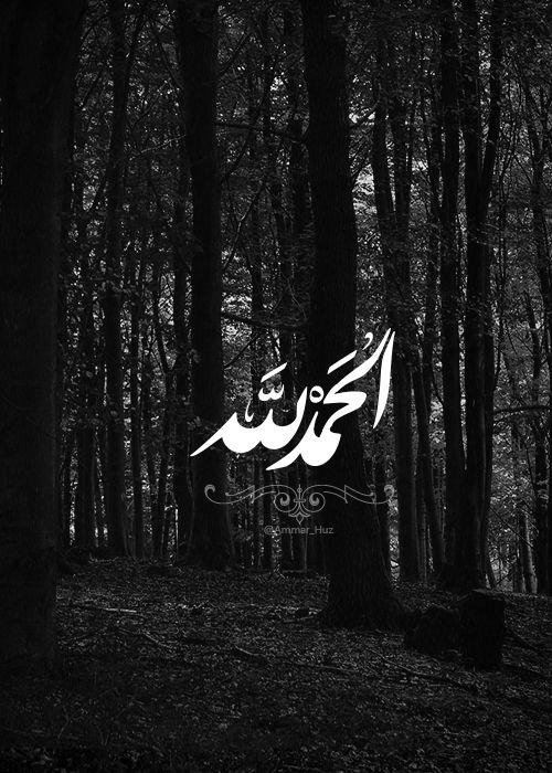 DesertRose:::Alhamdulillah