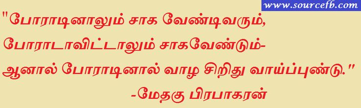 Best Quotes By Prabhakaran