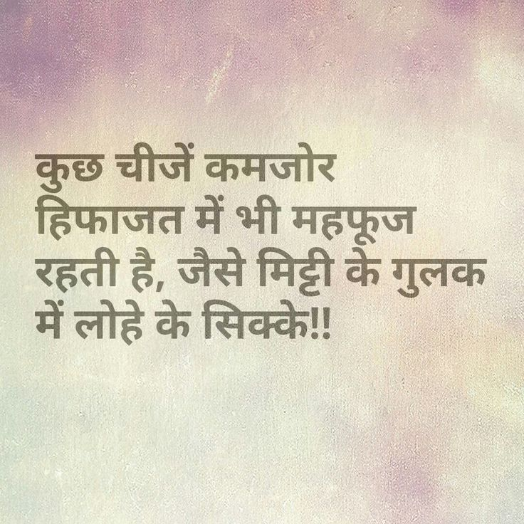 Good Morning Quotes For Wife In Hindi: 1000+ Ideas About Marathi Jokes On Pinterest