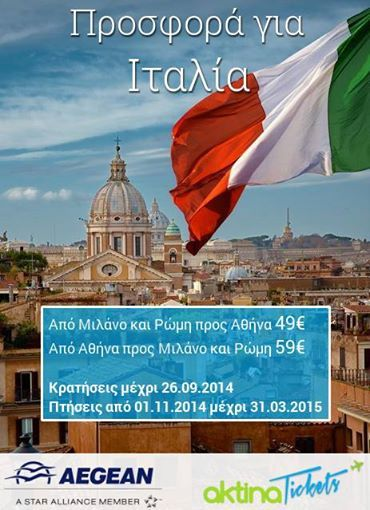 Bella Italiaaaa!!!! Kαι ευκαιρία να την δείτε και από κοντά!!  Με την νέα προσφορά της Aegean Airlines και του aktinatickets.gr πετάξτε: ✦Από Αθήνα προς Μιλάνο και Ρώμη από 59€ ✦Από Μιλάνο και Ρώμη προς Αθήνα 49€ Κρατήσεις μέχρι 26.09.2014 http://tinyurl.com/nxykt7g Πτήσεις από 01.11.2014 μέχρι 31.03.2015 ☛Διαμονή: http://tinyurl.com/kj2byay