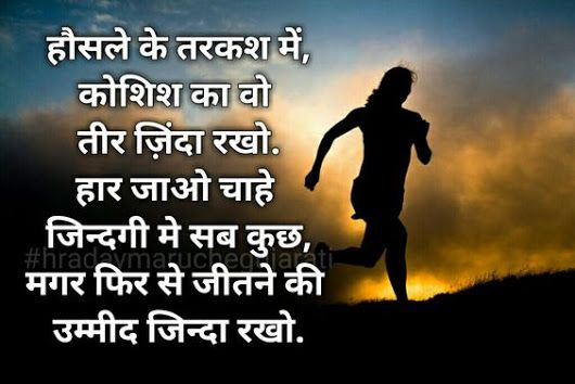 25+ Best Inspirational Quotes In Hindi On Pinterest