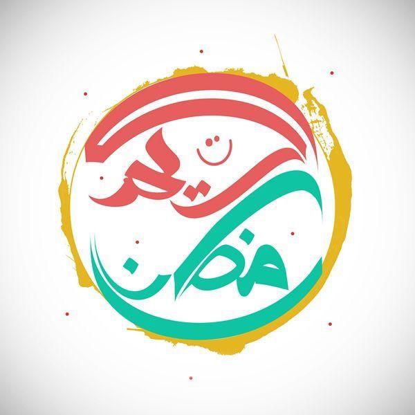 Pin By صورة و كلمة On رمضان كريم Ramadan Kareem Ramadan Greetings Ramadan Cards Ramadan Kareem