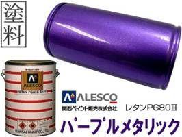 関西ペイントレタンPG802液ウレタン調色済塗料【パープルメタリック】500g