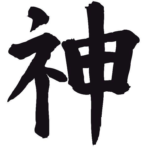 Pegatinas: Espíritu Spirit (I) #vinilo #adhesivo #decoracion #pegatina #chino #japonés #tatuaje #TeleAdhesivo