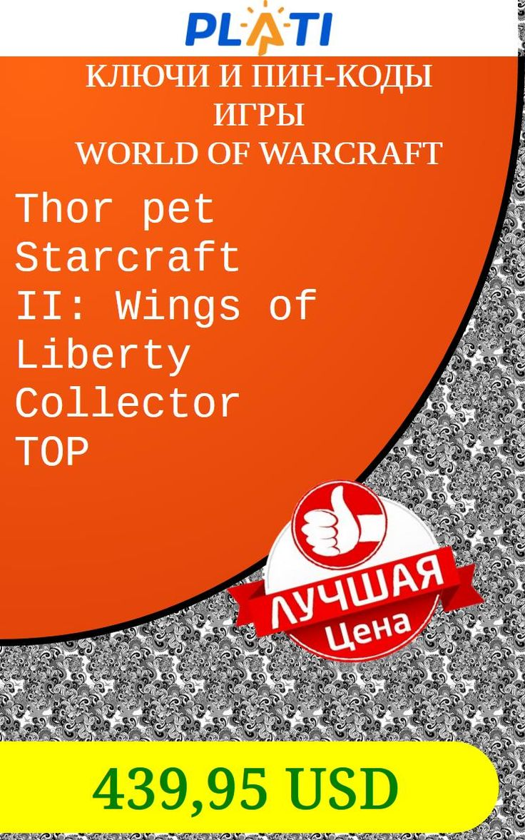Thor pet Starcraft II: Wings of Liberty Collector  ТОР Ключи и пин-коды Игры World of Warcraft